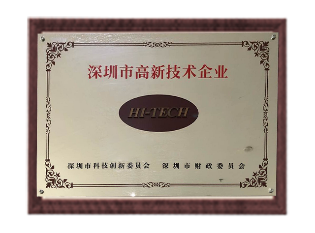 High-tech Enterprises of Shenzhen Award