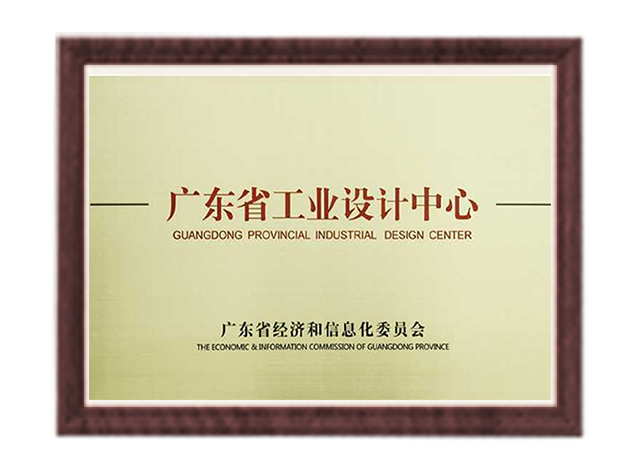 Guangdong Industrial Design Center Award
